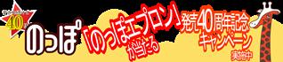 のっぽ発売40周年記念キャンペーン