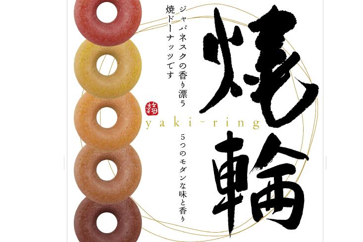 焼輪(yaki-ring)