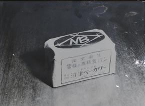 昭和30年頃の食パン